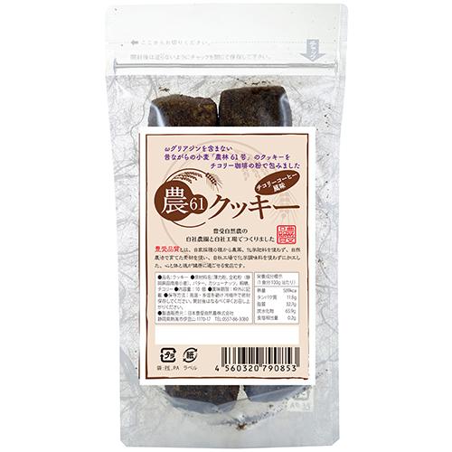 農61クッキー(チコリー)